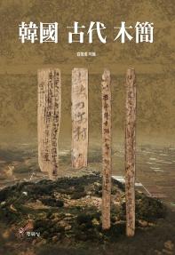 한국 고대 목간