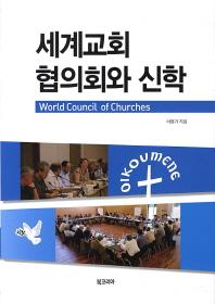 세계교회 협의회와 신학