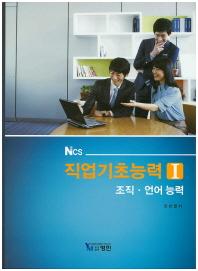 NCS 직업기초능력. 1: 조직 언어 능력