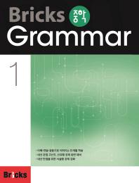 중학 Grammar. 1