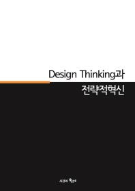Design Thinking(디자인 씽킹)과 전략적혁신