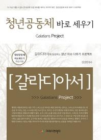청년 공동체 바로 세우기 갈라디아서(학습자용)