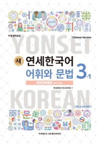 새 연세한국어 어휘와 문법 3-1(중국어)