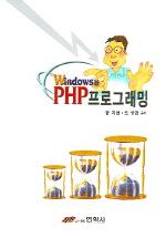 PHP 프로그래밍(WINDOWS용)