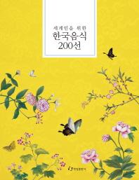 세계인을 위한 한국음식 200선