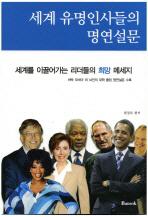 세계 유명인사들의 명연설문(한글판)