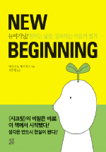 NEW BEGINNING(뉴비기닝)