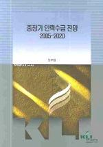 중장기 인력수급 전망 2005-2020