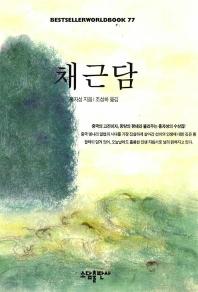 채근담(BSETSELLER WORLDBOOK 77)