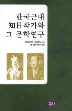 한국근대 지일작가와 그 문학연구