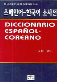 스페인어 한국어 소사전