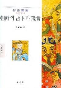 조선의 점복과 예언