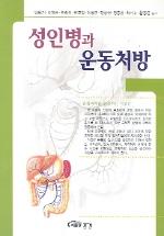 성인병과 운동처방