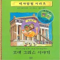 고대 그리스 이야기(역사탐정 시리즈)