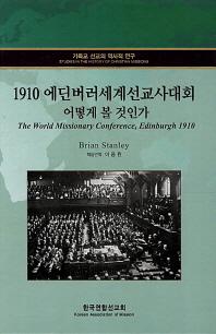 1910 에딘버러 세계선교사대회 어떻게 볼 것인가