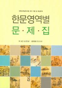 한문영역별문제집 (수능대비기출및예상문제,2004)(고등)