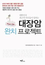 대한민국 최고의 의사들이 말하는 대장암 완치 프로젝트