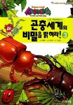 곤충세계의 비밀을 밝혀라 3