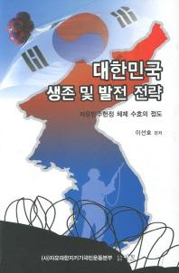 대한민국 생존 및 발전 전략