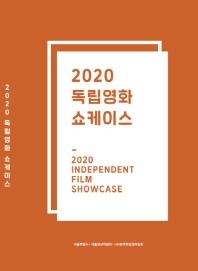 2020 독립영화 쇼케이스