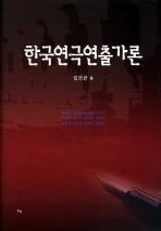 한국연극연출가론