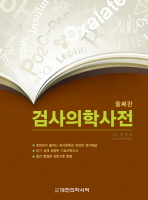 검사의학사전(둘째판)