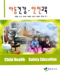 아동건강 안전교육