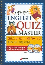 ENGLISH QUIZ MASTER (새롭게 즐기는) (CD-ROM 포함)