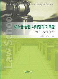 로스쿨 공법 사례형과 기록형(예시답안과 강평)