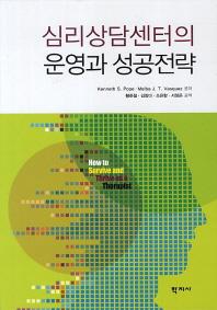 심리상담센터의 운영과 성공전략