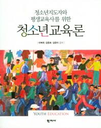 청소년지도자와 평생교육사를 위한 청소년교육론