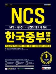 한국중부발전 NCS+한국사+실전모의고사 4회(2021)