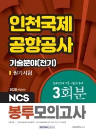 NCS 인천국제공항공사 기술분야(전기) 필기시험 봉투모의고사 3회분(2020)