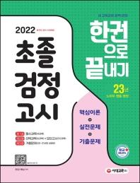 2022 초졸 검정고시 한권으로 끝내기