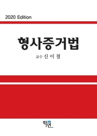 형사증거법(2020)