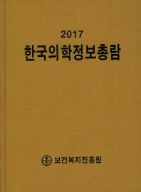 한국의학정보총람(2017)