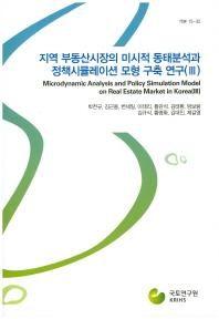 지역 부동산시장의 미시적 동태분석과 정책시뮬레이션 모형 구축 연구. 3
