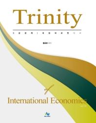 트리니티 국제경제학