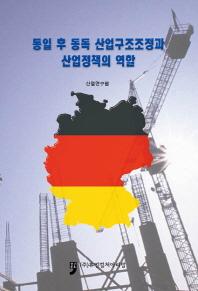 통일 후 동독 산업구조조정과 산업정책의 역할