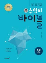 신 수학의 바이블 고등 수학(하)(2021)