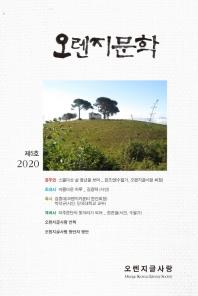 오렌지문학(제5호)(2020)