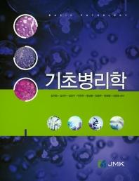 기초병리학