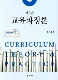 교육과정론