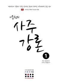 이동헌의 사주강론. 1