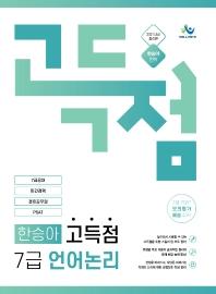 한승아 고득점 7급 언어논리(2021)