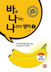 바나나 영어. 2: 기초동사 편