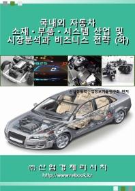 국내외 자동차 소재 부품 시스템 산업 및 시장분석과 비즈니스 전략(하)