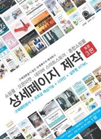 쇼핑몰 오픈마켓 네이버 스마트스토어 종합쇼핑몰 상세페이지 제작