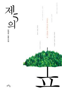제5의 숲