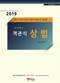 차선생의 객관식 상법(2019)